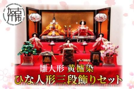 雛人形 黄櫨染 ひな人形三段飾りセット