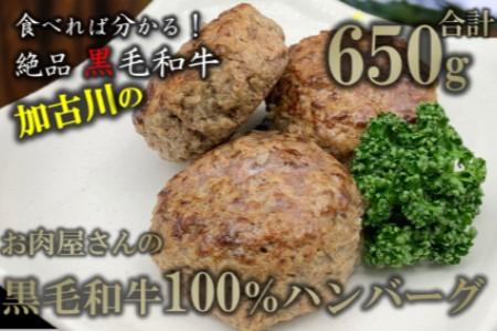 お肉屋さんの黒毛和牛100%ハンバーグ(合計650g)