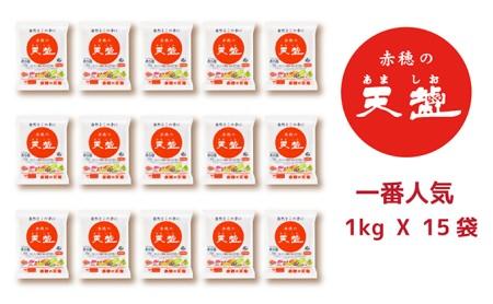 塩の名産地 兵庫県赤穂市より 赤穂の天塩 1kg×15袋=15kg