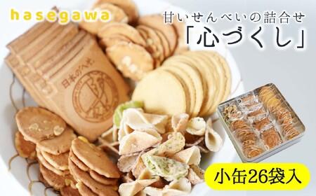 08-5 職人が心を込めて焼き上げた菓子「心づくし 小缶」26袋入り
