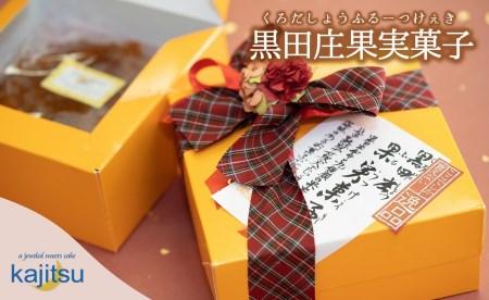 05-9 黒田庄果実菓子~くろだしょうフルーツケーキ~ 地元食材を使用した逸品!
