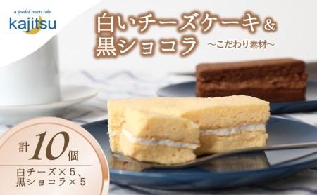 09-4 白いちぃずけーき+kajitsuショコラのセット