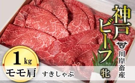 43-3【冷凍】神戸ビーフ牝(モモ肩すき焼き・しゃぶしゃぶ用、1kg)川岸牧場直営