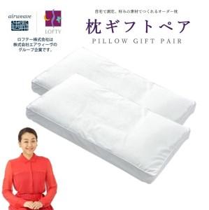 110-10 (エアウィーヴ グループ)ロフテー「枕ギフトペア」~自宅で計測、好みの素材で作れるオーダー枕~
