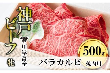 17-1 【冷凍】神戸ビーフ牝 (バラカルビ焼肉、500g)