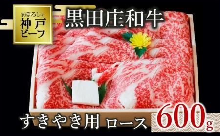 30-8 【冷蔵】特選 黒田庄和牛(すき焼き用ロース、650g)