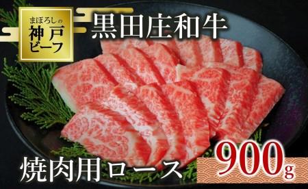 50-4 【冷蔵】特選 黒田庄和牛(焼肉用ロース、900g)