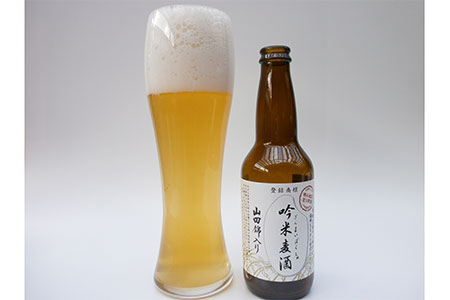 A-177   芳醇、吟香る山田錦入りビール「吟米麦酒」5本セット