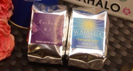 AA-230 シンガポールで好評の新ブレンド「恋文」と日本初販売!ハワイ「ワイアルア・コーヒー/ナチュラル・ドライ」(豆のまま)