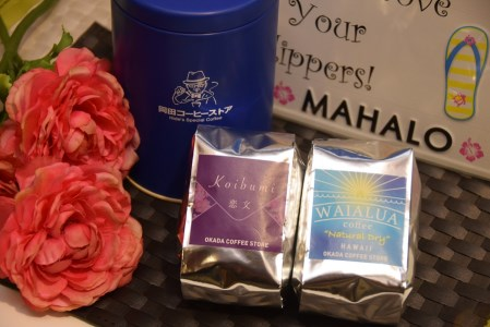 AA-232 シンガポールで好評の新ブレンド「恋文」と日本初販売!ハワイ「ワイアルア・コーヒー/ナチュラル・ドライ」とオリジナル缶(豆のまま)