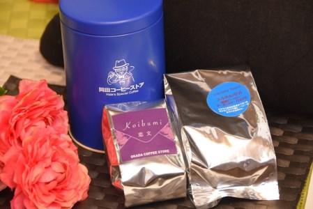 AA-233 シンガポールで好評の新ブレンド「恋文」と違いが分かる世界のスペシャルティコーヒーとオリジナル缶(豆のまま)
