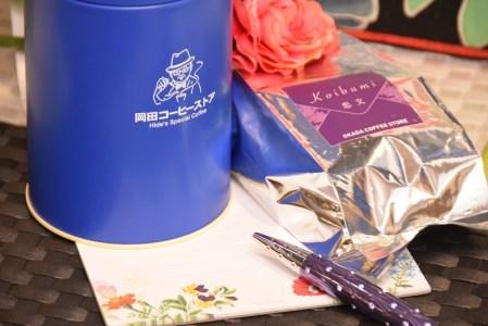 AA-234 シンガポールで好評の新ブレンド「恋文」とオリジナル缶(豆のまま)