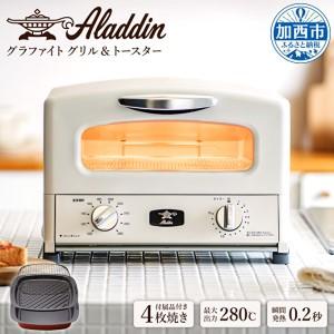 【約1~3ヶ月後お届け】アラジン グラファイトグリル&トースター【4枚焼】(ホワイト)