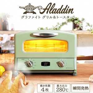 【約2~3ヶ月後お届け】アラジン グラファイトグリル&トースター【4枚焼】(グリーン)