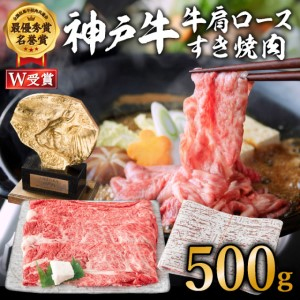 神戸牛肩ロースすき焼肉 500g