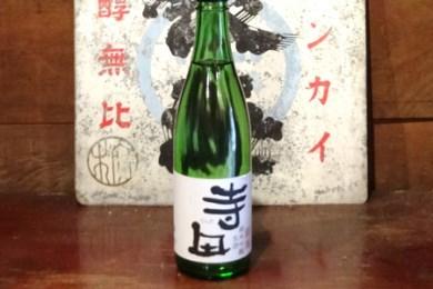 A-8 本醸造しぼりたて生酒「銀海生酒720ml」   「3,000P」