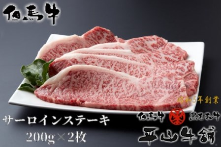 D-4「有名ブランド牛のルーツ」 但馬牛(サーロインステーキ)