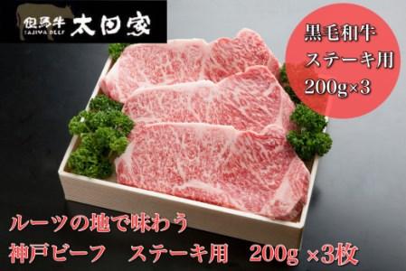 【予約のみ・1月から順次発送】E-6 神戸ビーフ ステーキ用  「15,000P」