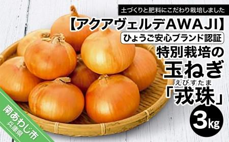 CP40SM-C ひょうご安心ブランド認証 特別栽培の玉ねぎ「戎珠(えびすたま)」3kg