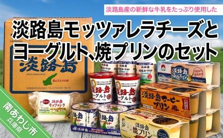 BQ06SM-C 淡路島モッツァレラチーズとヨーグルト、焼プリンのセット