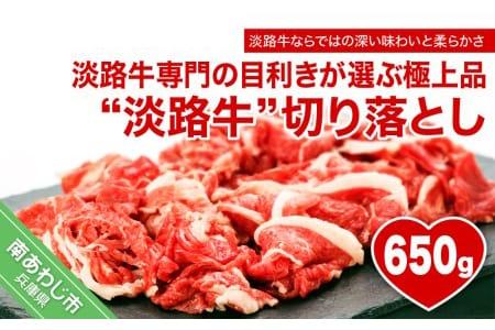 BX66SM-C 淡路牛ならではの深い味わいと柔らかさ【淡路牛】切り落とし 650g