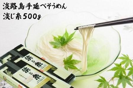 BS36SM-C 【森崎製麺所】淡路島手延べそうめん 淡じ糸10束(500g)