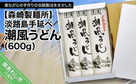 BS37SM-C 【森崎製麺所】淡路島手延べ潮風うどん(800g)