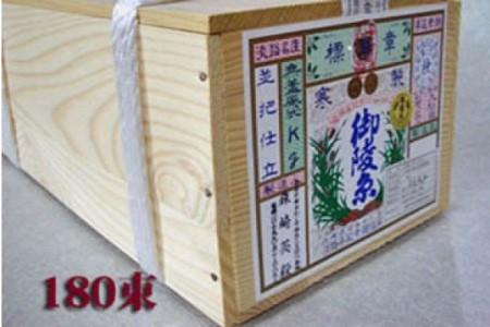 [素麺協同組合]淡路島手延素麺 御陵糸 9kg木箱