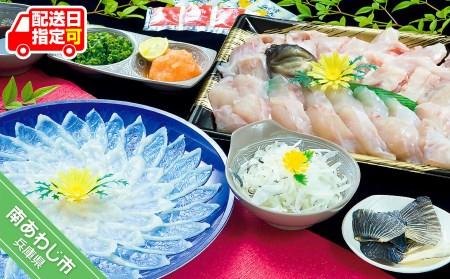 BJ258SM-C 【若男水産】【淡路島3年とらふぐ】竹 ふぐ鍋 刺身セット(3~4人前)