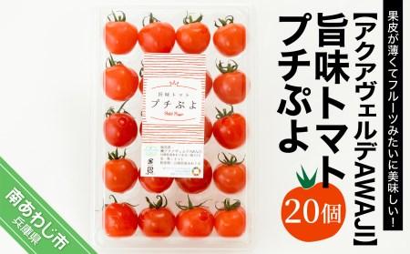 CP46SM-C 【アクアヴェルデAWAJI】旨味トマト プチぷよ 20個〔10月下旬発送開始〕