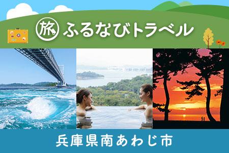 【有効期限なし!旅行で使える】兵庫県南あわじ市トラベルポイント