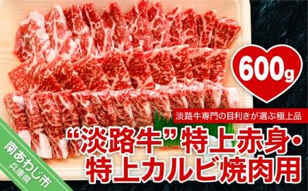 BX63SM-C 【淡路牛】特上赤身・特上カルビ 焼肉用 600g