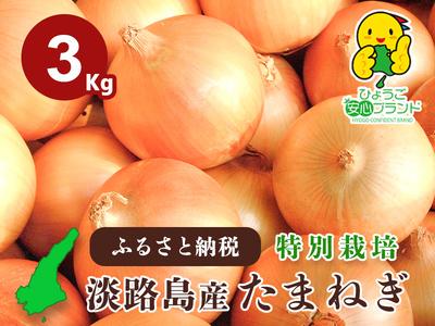 EF33SM-C 【あさひサンファーム】【3㎏】ひょうご安心ブランド★特別栽培★淡路島たまねぎ