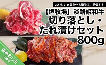 DN10SM-C 【緊急支援品】垣牧場直売「淡路姫和牛」切り落とし・たれ漬けセット 800g