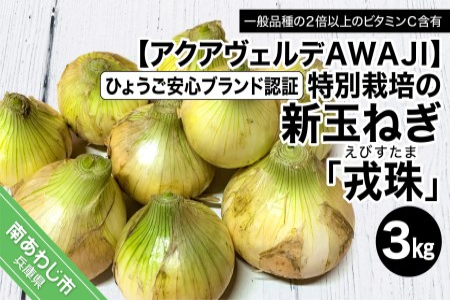 CP47SM-C 【新玉ねぎ】ひょうご安心ブランド認証 特別栽培の玉ねぎ「戎珠(えびすたま)」超極早生 3kg