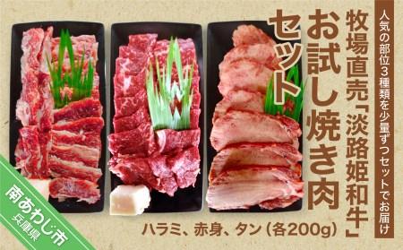 DN15SM-C 【数量限定】牧場直売「淡路姫和牛」お試し焼き肉セット