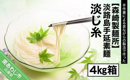 BS40SM-C [森崎製麺所]淡路島手延素麺 淡じ糸 4kg箱