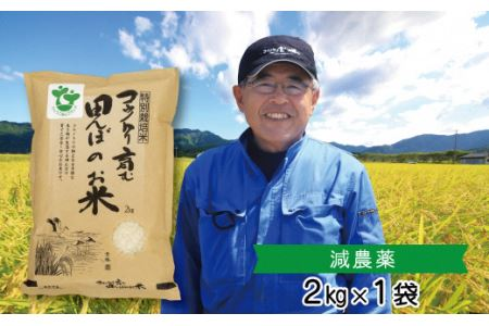 A-11 新米!特別栽培米 コウノトリ育む田んぼのお米2㎏×1袋 〈村上ファーム〉