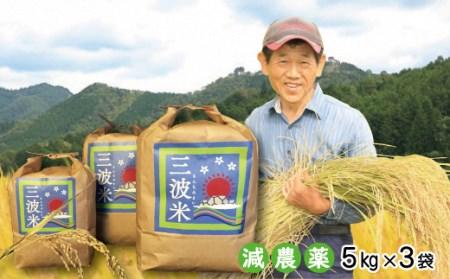 D-28 【減農薬】三波農地を守る会のコシヒカリ(新米15㎏)