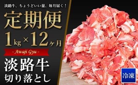 ai01030 【定期便】淡路牛切り落とし 1kg×12ヶ月
