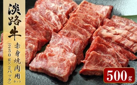 ao05017 淡路牛 赤身焼肉用カット 500g(250g×2パック)