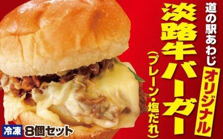 aa01001 淡路牛バーガー(プレーン・塩だれ)8個セット【冷凍】