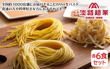 aa11001 淡路麺業の生パスタと特製ソース6食セット