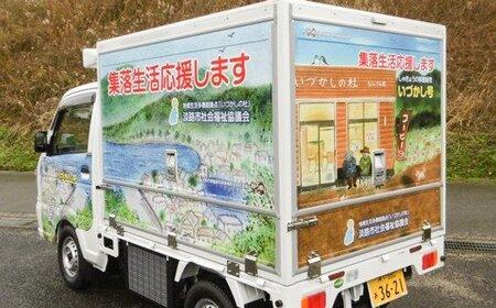 aa13001 社協の移動販売応援プロジェクト「買い物かばんの貸し出しプロジェクト」