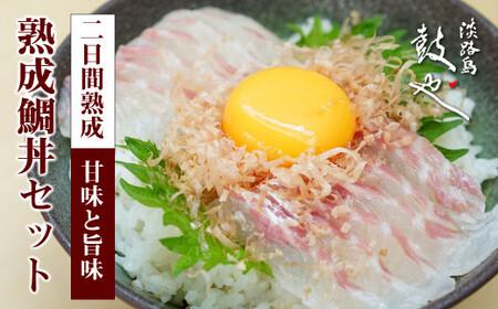 aa14001 淡路島鼓や熟成鯛丼の漬けと特製たれセット