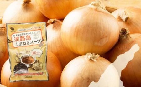 ai01014 今井ファームの淡路島たまねぎ5kgとたまねぎスープ30食
