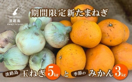 an03008 【新たまねぎ】名手農園の淡路島特産季節の農園セット