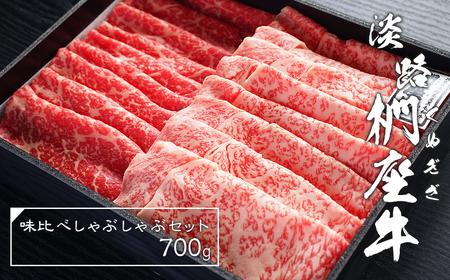 ad01003 淡路椚座牛味比べしゃぶしゃぶセット700g