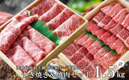 at04013 【淡路ビーフ】すきやき&焼肉セット1.5kg