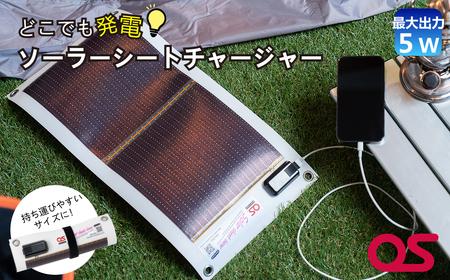 AG1 どこでも発電 ソーラーシートチャージャー5W